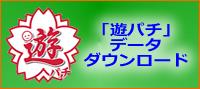 福岡県遊技業協同組合|パチンコ|パチスロ|遊技場| …